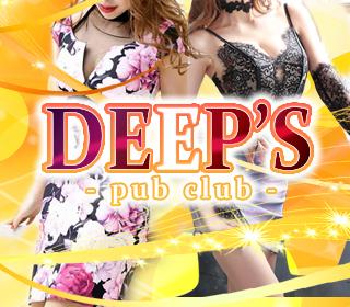 ディープス(DEEPS)