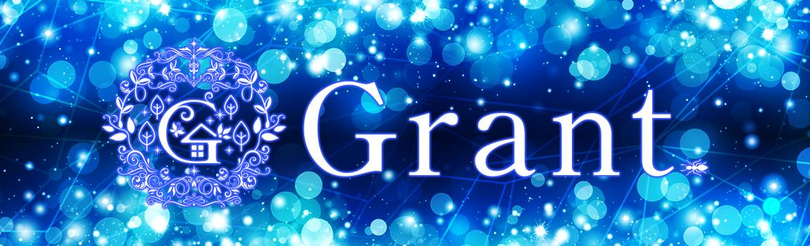 グラント(GRANT)