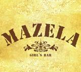 マゼラ(MAZELA)