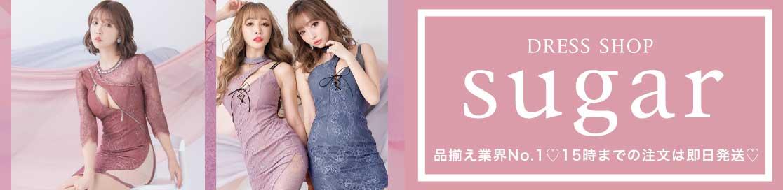 ドレス通販sugar(シュガー)公式サイト