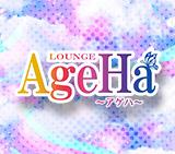 アゲハ(AGEHA)