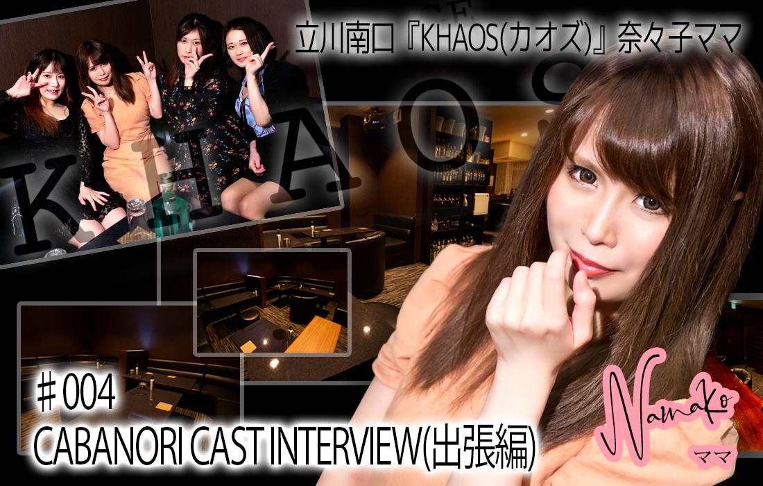 【CAST INTERVIEW】立川南口『KHAOS(カオズ)』奈々子ママ