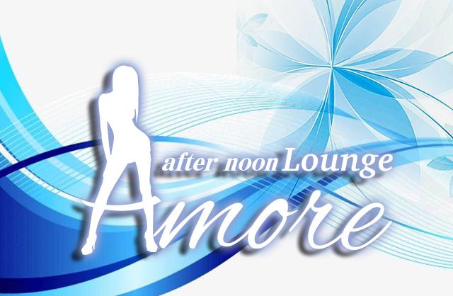 アモーレ『昼スナック』(Amore)