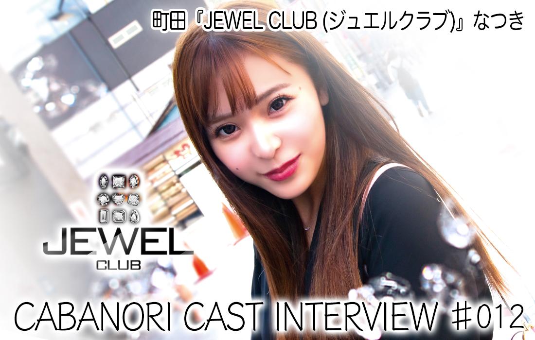 【CAST INTERVIEW】町田『JEWEL CLUB』なつき