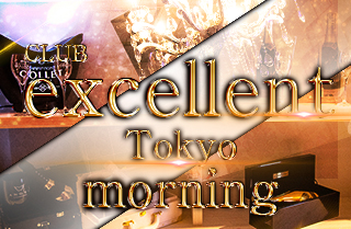 エクセレント トウキョウ「朝キャバ」(excellent TOKYO)