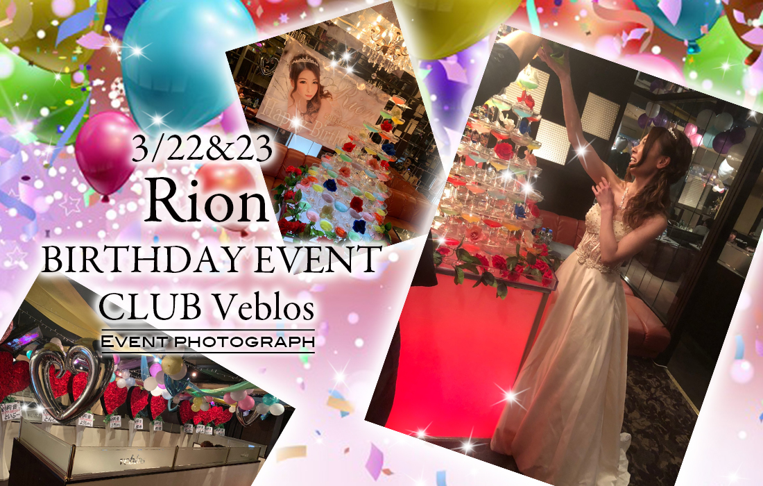 【HAPPY】CLUB Veblos 莉音ちゃんバースデー【Birthday】