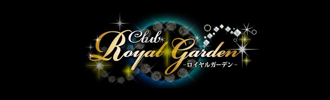 ロイヤルガーデン(Royal Garden)