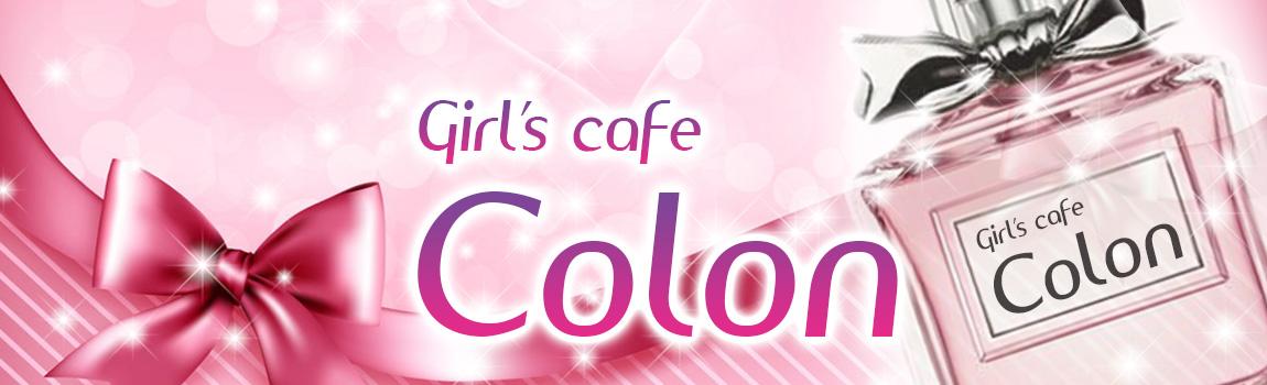 コロン(Colon)