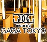 ガガ「朝キャバ」(GAGATOKYO)