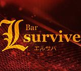 エルサバイブ(L-survive)