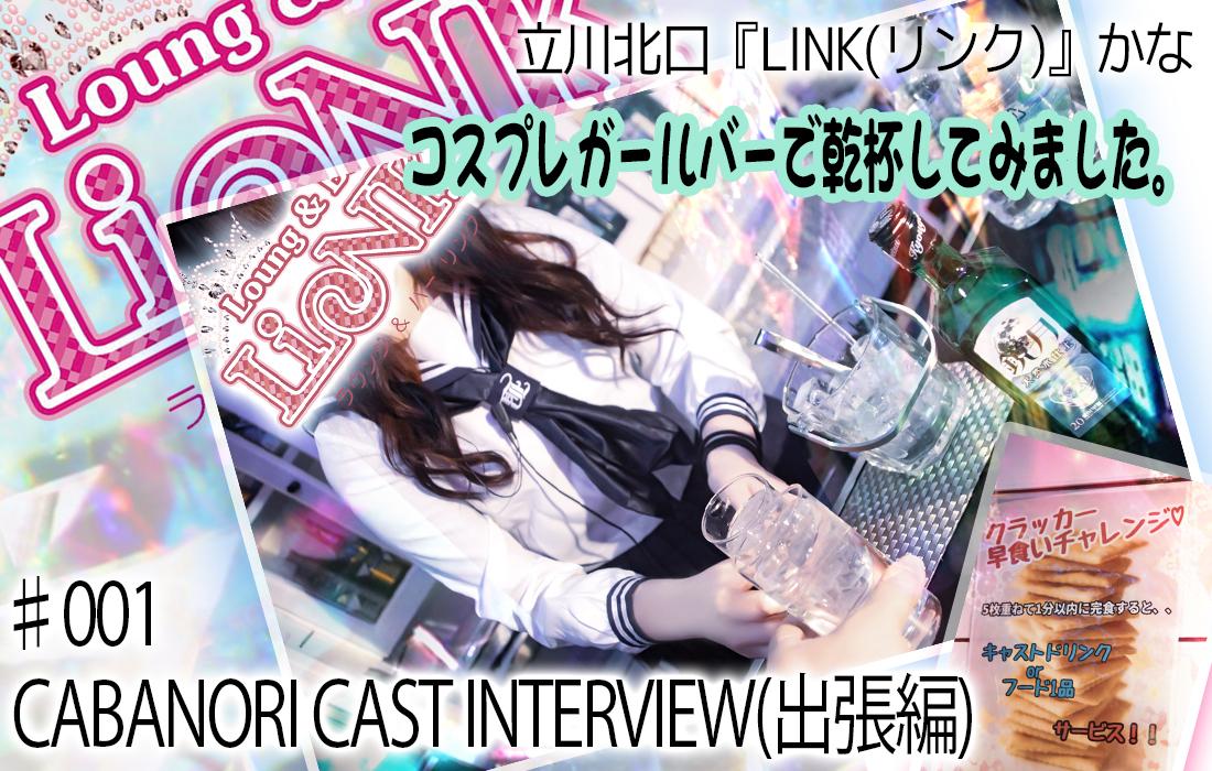 【CAST INTERVIEW出張編】立川北口『LINK(リンク)』かな