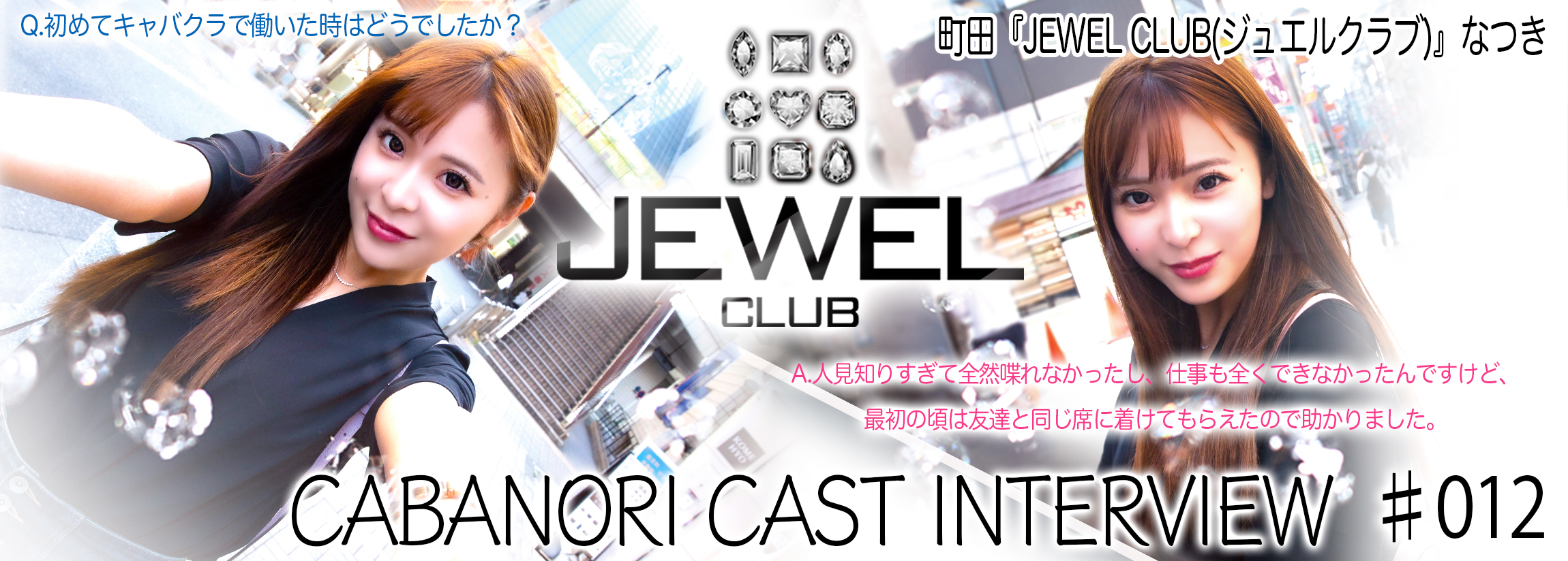 【CAST INTERVIEW】町田『JEWEL CLUB』なつき