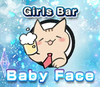 ベイビーフェイス(BabyFace)