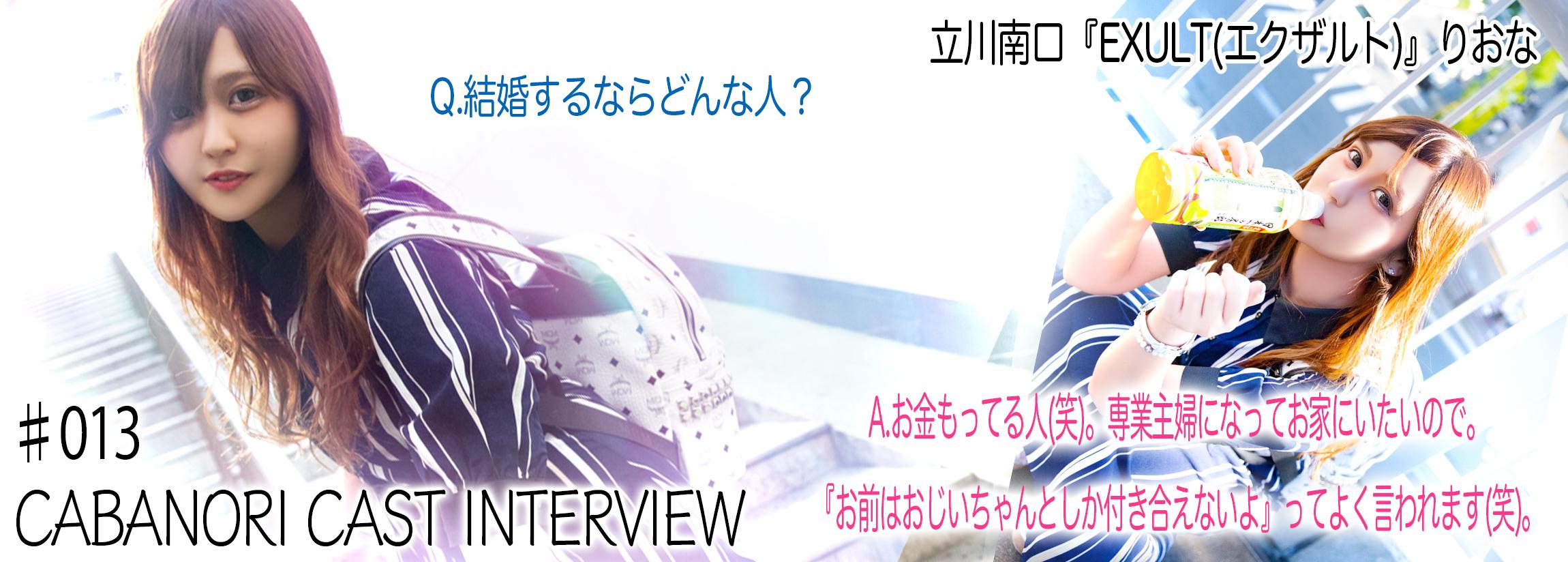 【CAST INTERVIEW】立川南口『EXULT(エクザルト)』りおな