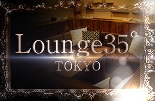 ラウンジ35°トウキョウ(Lounge35°Tokyo)