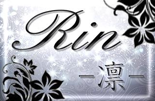 リン(Rin)