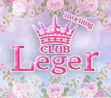 レジェ(Leger)「朝キャバ」