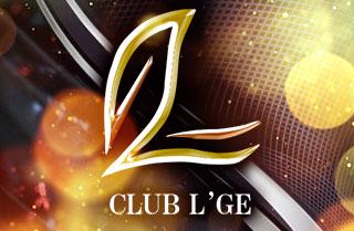 ルジェ(L'GE)