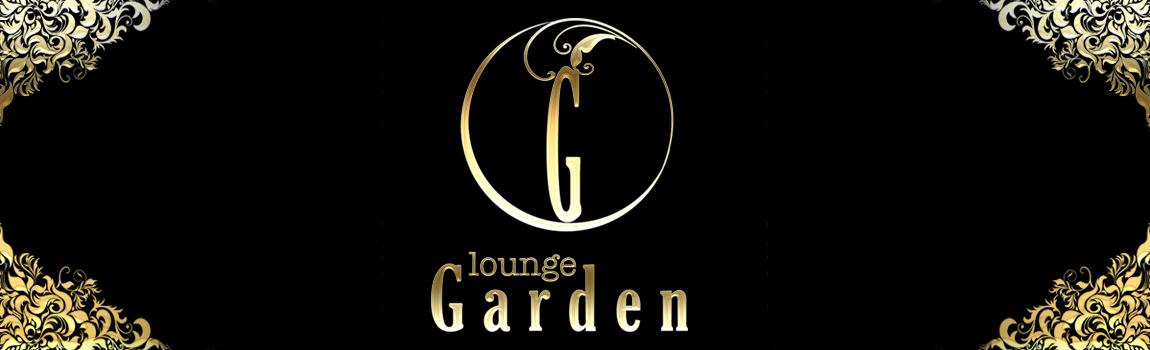 ガーデン(Garden)