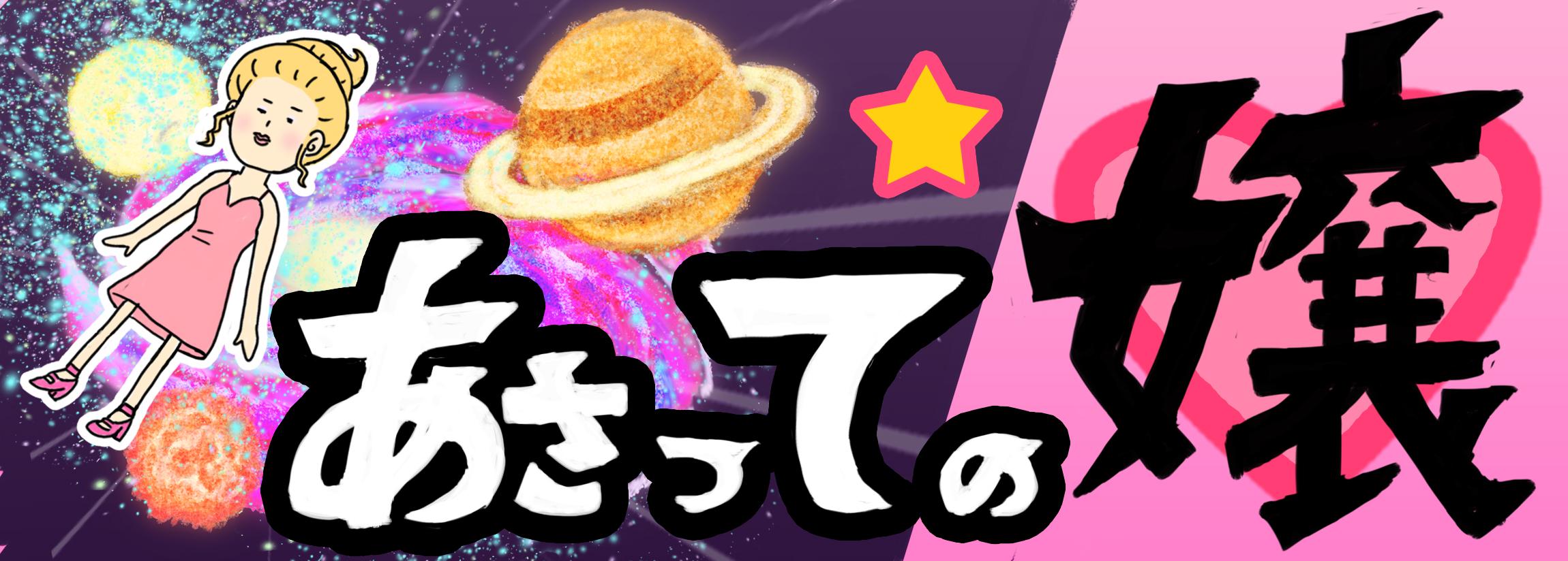 【キャバのり】あさっての嬢★最終話【4コマ】