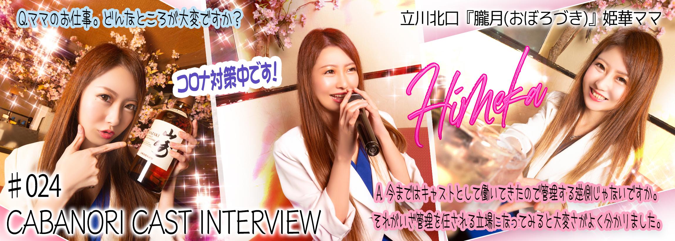 【CAST INTERVIEW】立川北口『朧月(おぼろづき)』姫華ママ