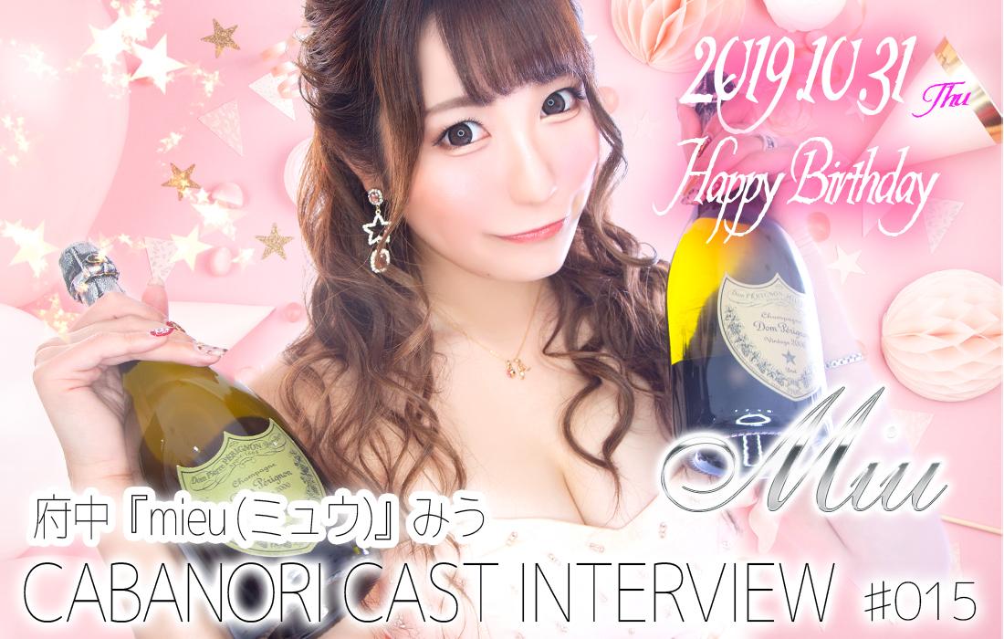 【CAST INTERVIEW】府中『mieu(ミュウ)』みう