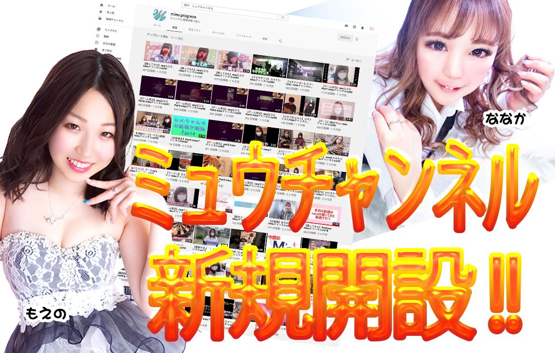 ☆☆☆ミュウチャンネル絶賛配信中☆☆☆新規登録お願いします!!