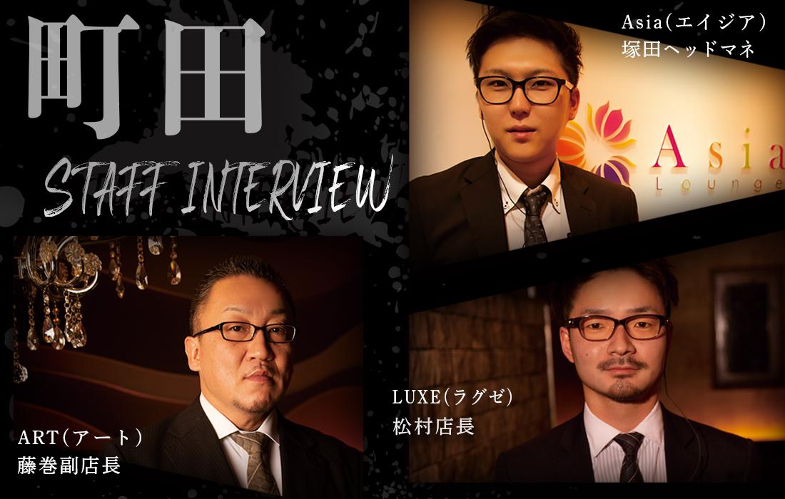 【町田エリア】スタッフインタビュー