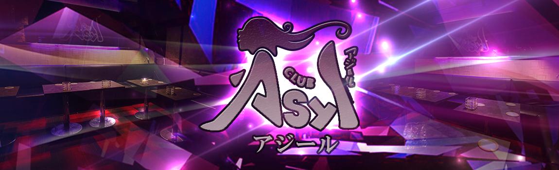 アジール(Asyl)
