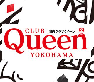 CLUB QUEEN(クイーン)