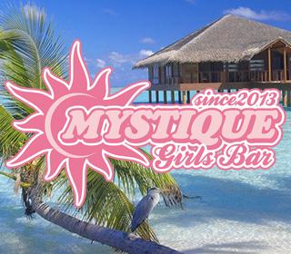 Mystique(ミスティーク)
