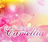 Camellia(カメリア)