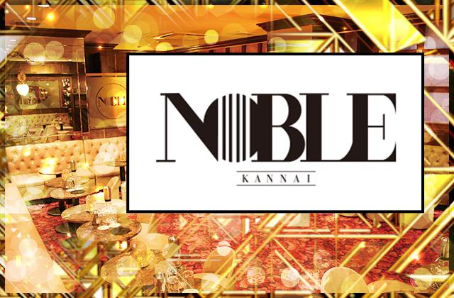 NOBLE 関内(ノーブル)