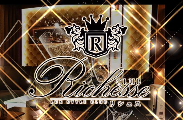 CLUB Richesse(リシェス)